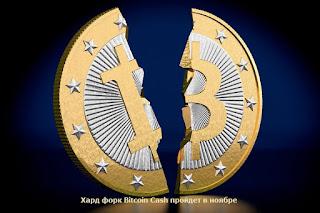 Хард форк Bitcoin Cash пройдет в ноябре