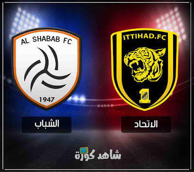 ittihad-vs-alshabab
