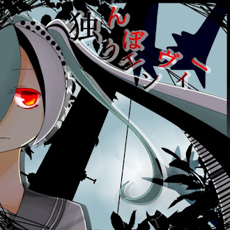 [Lirik+Terjemahan] Hatsune Miku - Hitorinbo Envy (Keirian Dalam Petak Umpet Sendiri)