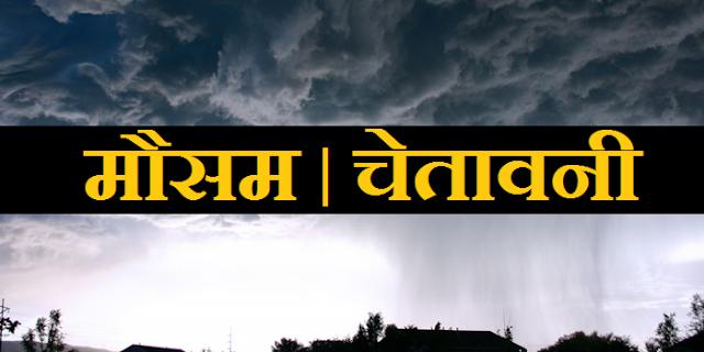 16-17 अप्रैल के लिए मौसम की चेतावनी, 8 राज्य प्रभावित होंगे   INDIA WEATHER FORECAST