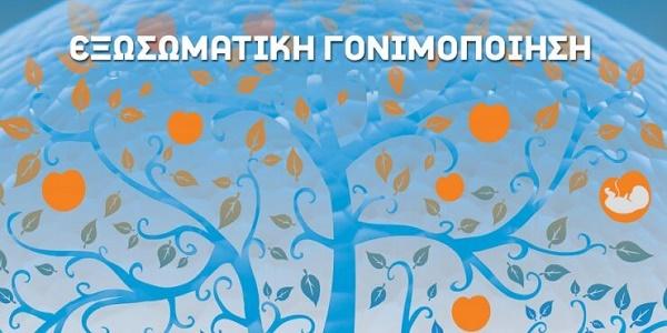 3ο Πανελλήνιο Συνέδριο Εξωσωματικής Γονιμοποίησης