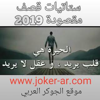 statu dz 2019 ستاتيات قصف مقصودة هبال - الجوكر العربي