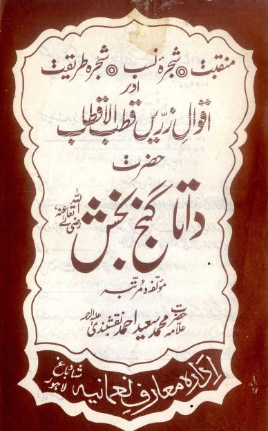 Hazrat Data Gunj Bakhsh Aqwal E Zareen Urdu Islamic PDF Book