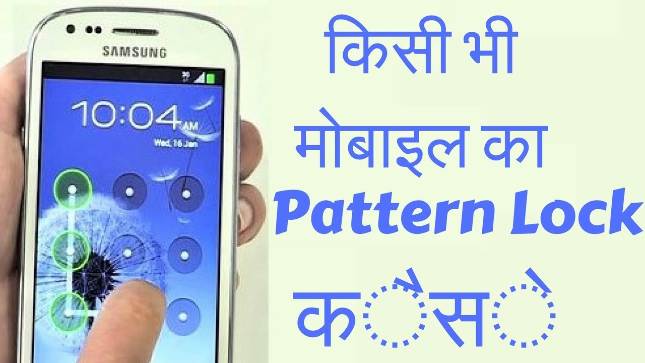 How to Crack Any Pattern Lock on Android in Hindi ? kisi bhi