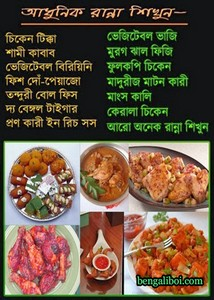 bengali recipe ebook pdf