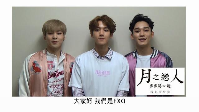 EXO Chen 伯賢 Xiumin 即將組子團推出專輯