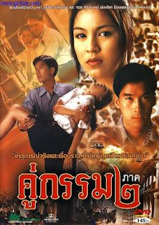 Khu Kam 2 (1996) คู่กรรม ๒