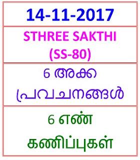 14 NOV 2017 STHREE SAKTHI  6 NOS PREDICTIONS
