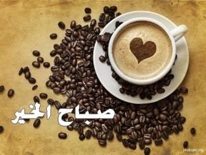 عبارات صباح الخير 2017 , صور صباحية مع عبارات , صباح الخير مكتوبة علي صور للصباح