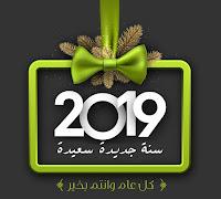 صور راس السنة 2019 اجمل الصور للعام الجديد