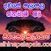 Lagna Palapala Ada Dawase  | ලග්න පලාපල | Sathiye Lagna Palapala 2020 | 2020-01-03