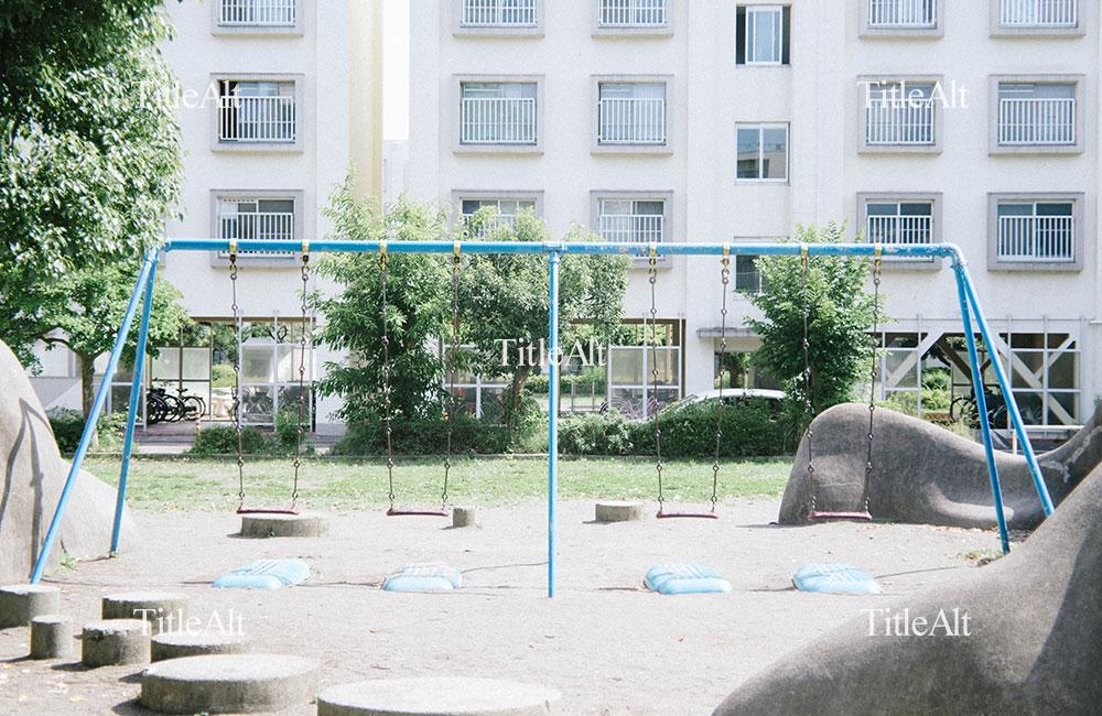 多摩川住宅のブランコの写真
