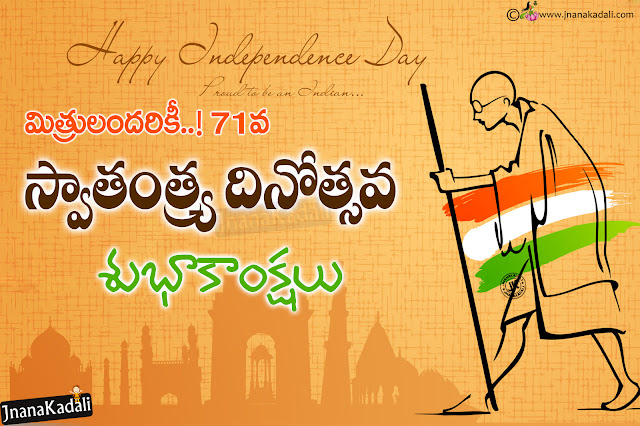 independence day greetings quotes in Telugu, hapy independence day wallpapers Greetings