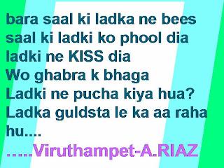 12 saal ladkiFacebook Hindi Sawal