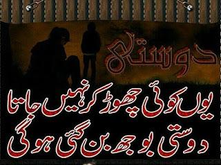 Youn koi chor kr nahi jata  ... Dosti boojh bn gai hogi ... Urdu Poetry lovers 2 line Urdu Poetry, Sad Poetry, Bewafa Shayari,