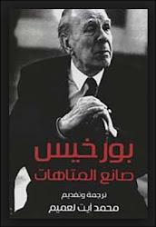«صانع المتاهات» يفتح كنوز بورخيس جديد الناقد والمترجم المغربي محمد آيت العميم