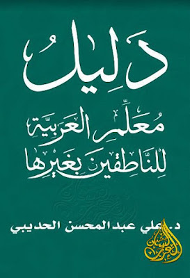 دليل معلم العربية للناطقين بغيرها - علي عبد المحسن الحديبي , pdf