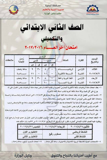 جدول امتحانات الصف الثاني الابتدائي 2017 الترم الثاني محافظة البحيرة