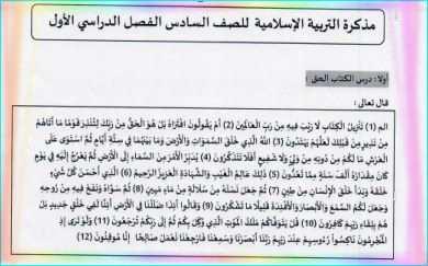 مذكرة التربية الاسلامية للصف السادس فصل اول 2020- مدرسة الامارات