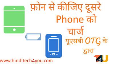 Apne phone ko charge kare USB OTG key dwara