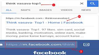 Facebook page ka URL janiye