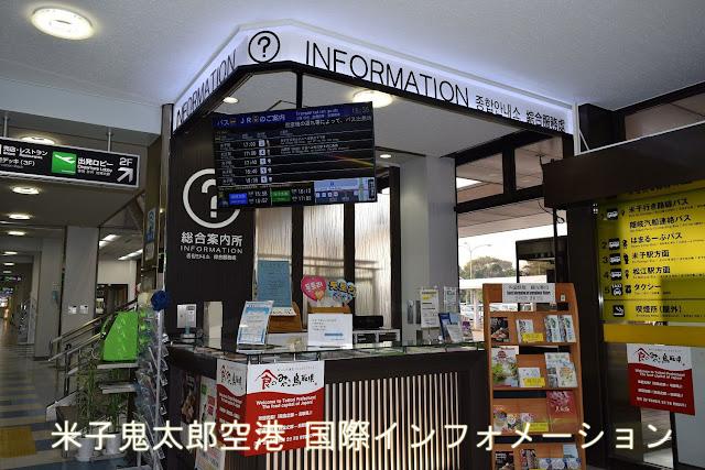 米子鬼太郎空港 総合インフォメーション