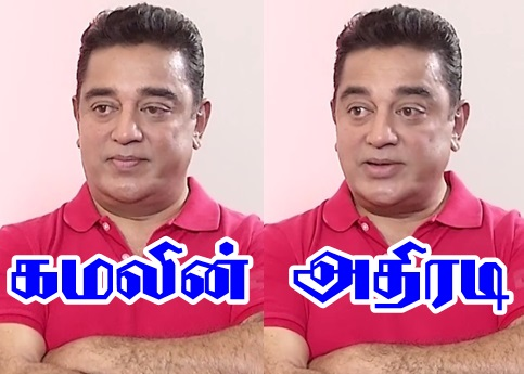 EXCLUSIVE: Interview with Kamal Haasan 25-09-2017 News 7 Tamil