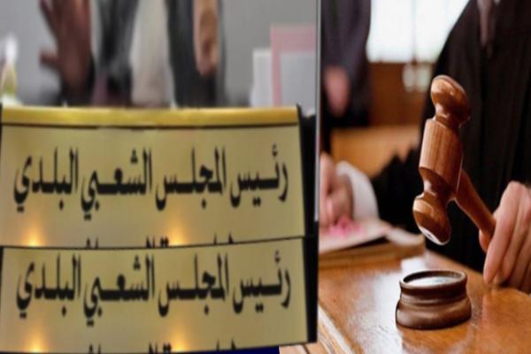 القضاء ينظر في تهم ثقيلة لرئيس بلدية سابق في الشلف