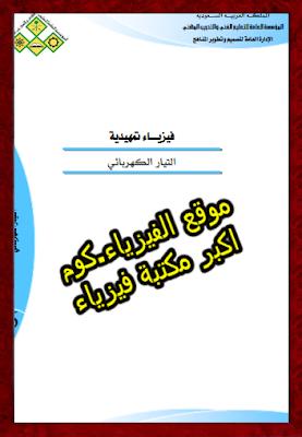 تحميل كتاب التيار الكهربائي المستمر pdf