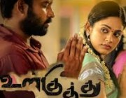 Ulkuthu 2017 Tamil Movie Watch Online