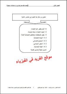 تمارين وحلول في الاحصاء الاستدلالي pdf، تمارين محلولة في الاحصاء الاستدلالي pdf
