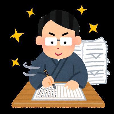 好調な作家のイラスト(男性)
