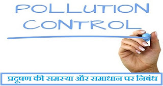 Pollution Problem And Solution Essay In Hindi