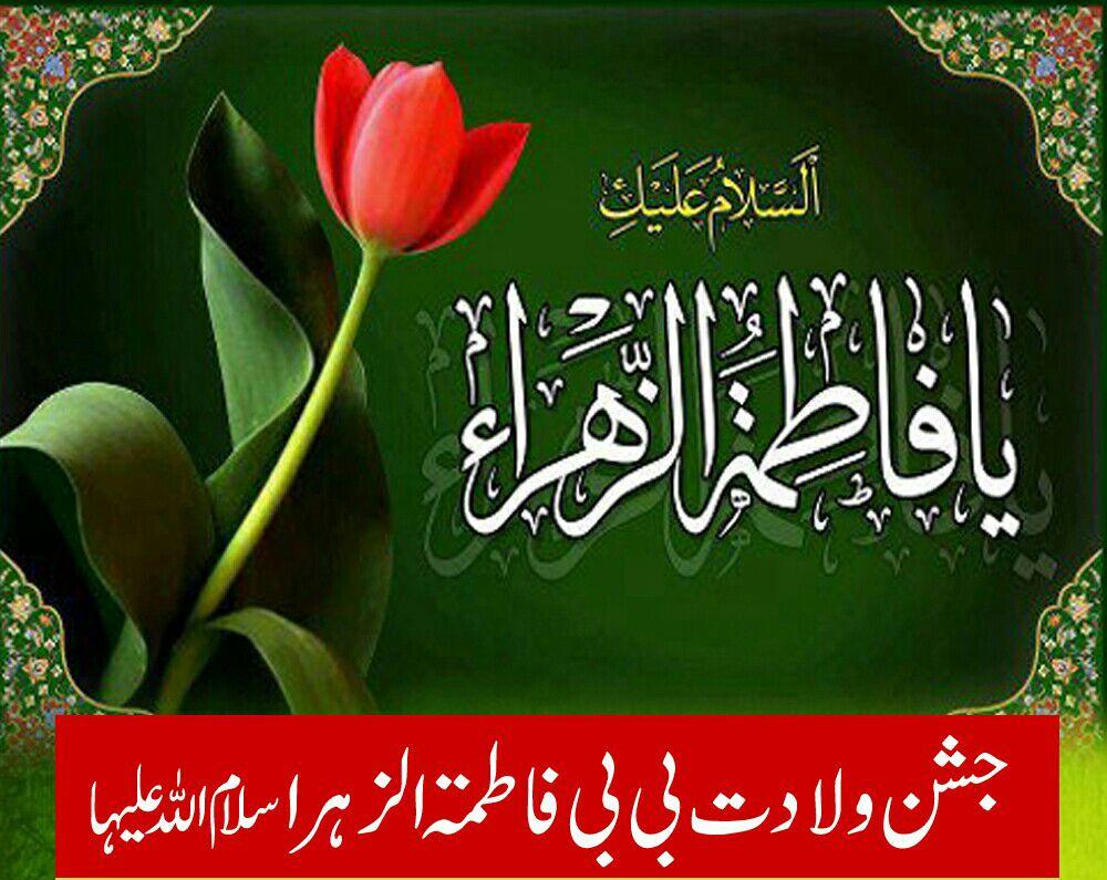Shia Islamic Wallpapers Janab E Fatima Zahra Sa Wallpapers