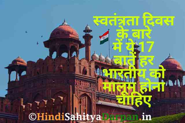 must know facts about Independence day In Hindi, Interesting facts about Indian Independence in Hindi