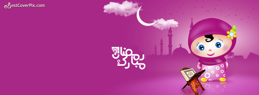 ramadan 2016 cover photo for facebook