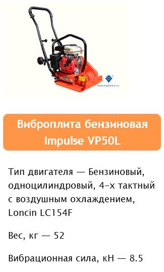 Купить виброплиту Крым, Симферополь, Севастополь