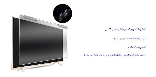 مقاسات شاشات LG
