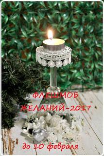 http://nastya-solne4naja.blogspot.ru/2017/01/fleshmob-zhelanij-2017.html