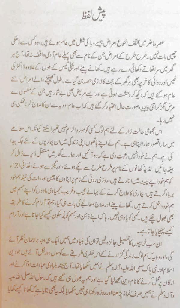 Amraz e Meda ka Ilaj by Hakeem Siafullah Seeko