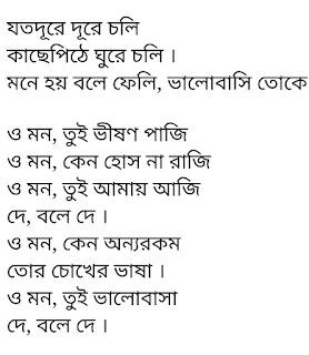 O Mon Lyrics Ke Tumi Nandini