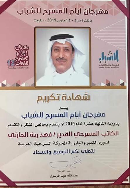 فهد ردة الحارثي يكرم في الكويت أيام المسرح للشباب