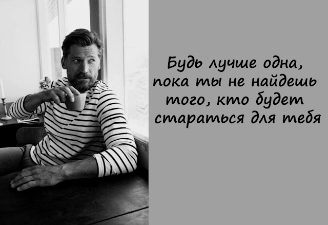 Будь лучше одна, пока ты не найдешь того, кто будет стараться для тебя