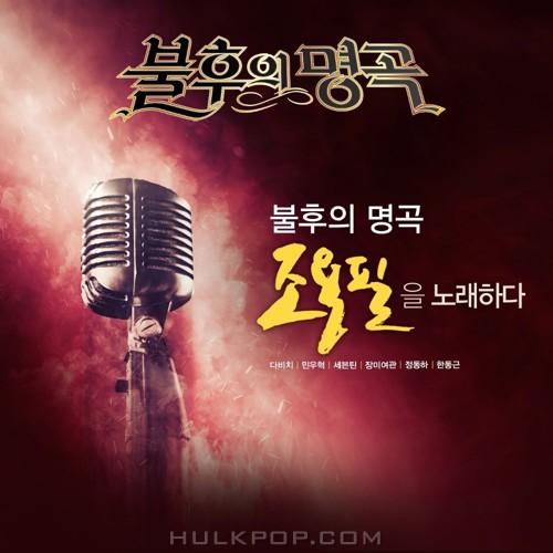 Various Artists – `불후의 명곡 – 전설을 노래하다` – 불후의 명곡 조용필을 노래하다 2