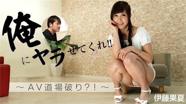 Watch 1248 Kana Ito