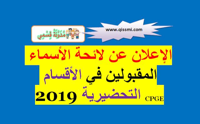 الإعلان عن لا ئحة الأ سماء المقبولين في الأقسام التحضيرية 2019 CPGE