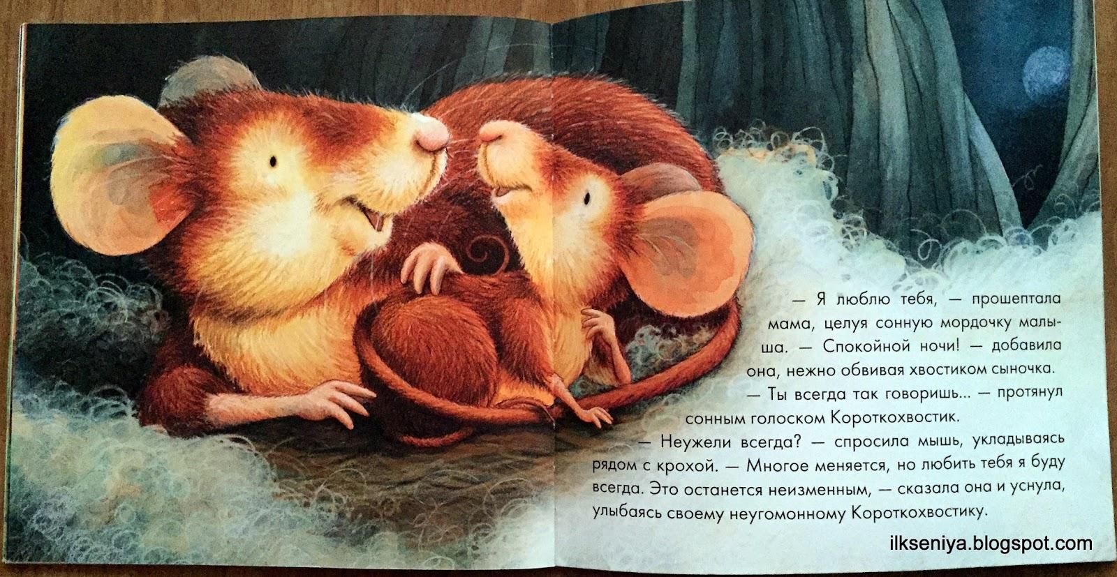 Спокойной ночи мышки веселые картинки, первым месяцем