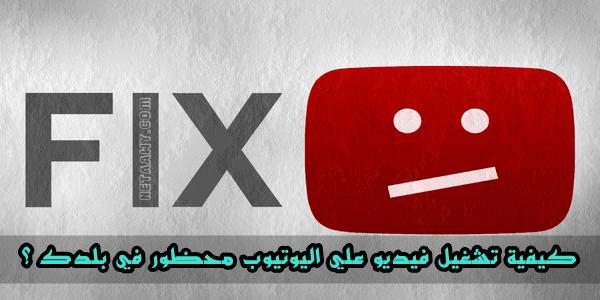 كيفية-تشغيل-فيديو-علي-اليوتيوب-محظور-في-بلدك-؟