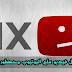 كيفية تشغيل فيديو علي اليوتيوب محظور في بلدك ؟
