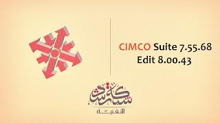 CIMCO Suite 7.55.68 / Edit 8.00.43